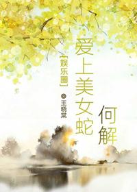 《(韩娱同人)[娱乐圈]爱上美女蛇何解-尾巴是我的》 作者:王晓棠 txt文件大小:440.5 KB