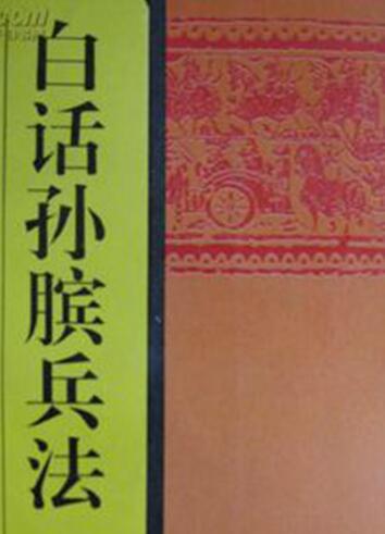 《白话孙膑兵法》 作者:洁华 txt文件大小:315.48 KB