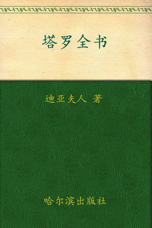 《塔罗全书》 作者:迪亚夫人 txt文件大小:536.59 KB