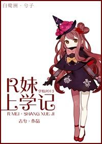 《(学校2013同人)[学校2013]R妹上学记》 作者:吉兮 txt文件大小:309.44 KB