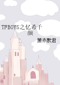 《(TFBOYS同人)TFBOYS之忆希千颜》 作者:箫亦默君 txt文件大小:144.54 KB