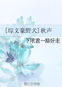 《(综文豪野犬同人)[综文豪野犬]秋声》 作者:下限君一路好走 txt文件大小:246.91 KB