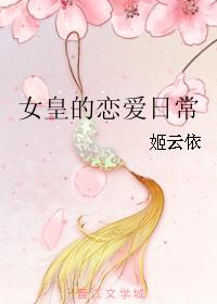 《女皇的恋爱日常》 作者:姬云依 txt文件大小:198.09 KB