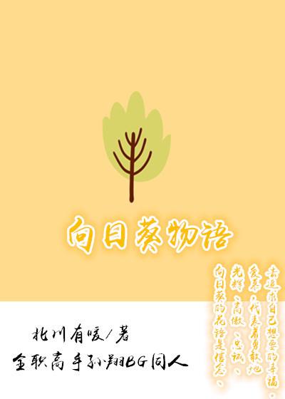 《(全职同人)[全职高手]向日葵物语》 作者:北川有暖 txt文件大小:175.6 KB