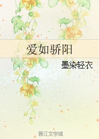 《(网王同人)爱如骄阳》 作者:墨染轻衣 txt文件大小:164.76 KB