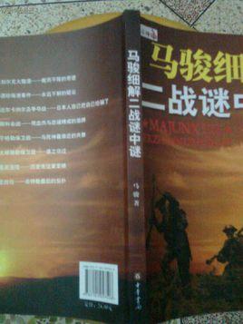 《细解二战谜中谜》 作者:马骏 txt文件大小:120.02 KB