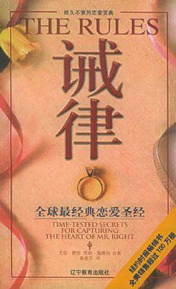 《诫律:全球最经典恋爱圣经》 作者:[美]艾伦·费恩/雪莉·施赖伯/译者:陈茗芬 txt文件大小:112.36 KB