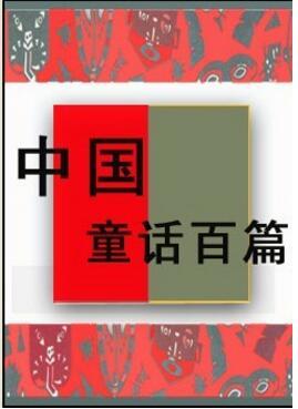《中国童话百篇》 作者:未知 txt文件大小:182.41 KB