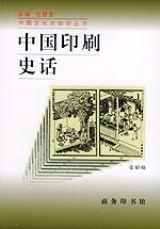《中国印刷史话》 作者:张绍勋 txt文件大小:162.63 KB
