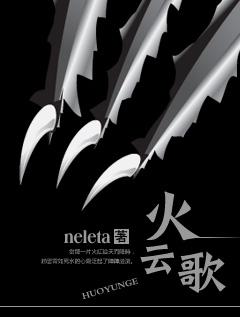 《火云歌》 作者:neleta txt文件大小:2.84 MB
