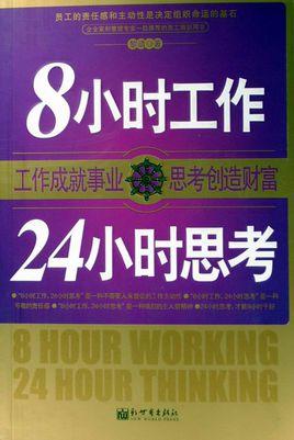 《8小时工作24小时思考cs4》 作者: txt文件大小:87.24 KB