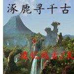 《涿鹿寻千古》 作者:风浅析/追忆远古 txt文件大小:510.77 KB