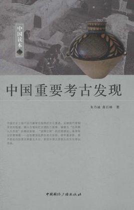 《中国重要考古发现》 作者:朱乃诚/黄石林 txt文件大小:173.53 KB
