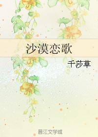《(火影同人)沙漠恋歌》 作者:千莎草 txt文件大小:118.47 KB