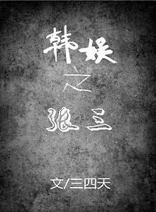 《(韩娱同人)韩娱之张三》 作者:三四天 txt文件大小:548.01 KB