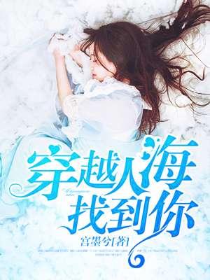 《穿越人海找到你》 作者:宫墨兮 txt文件大小:190.79 KB