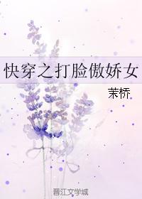 《快穿之打脸傲娇女》 作者:茉桥 txt文件大小:236.55 KB