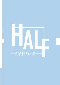 《(食尸鬼同人)[TG东京喰种]HALF》 作者:彼岸有马 txt文件大小:47.45 KB