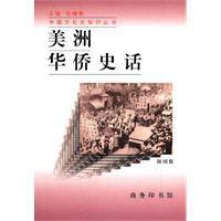 《美洲华侨史话》 作者:陆国俊 txt文件大小:144.1 KB