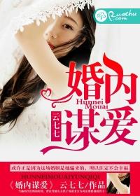 《婚内谋爱》 作者:云七七 txt文件大小:795.3 KB