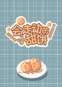 《(综英美同人)[综英美]会走动的小甜饼》 作者:白孤生 txt文件大小:731.79 KB