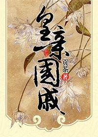 《皇亲国戚》 作者:贡茶 txt文件大小:501.06 KB