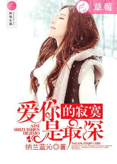 《爱你是最深的寂寞》 作者:纳兰蓝沁 txt文件大小:138.1 KB