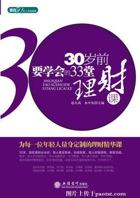 《30岁前要学会的33堂理财课》 作者:赵凡禹/水中鱼 txt文件大小:478.73 KB