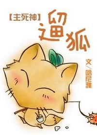 《(综漫同人)微综之遛狐》 作者:哈尼雅 txt文件大小:572.73 KB