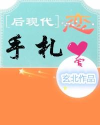 《[后现代]恋爱手札》 作者:玄北 txt文件大小:370.64 KB