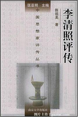 《李清照评传》 作者:陈祖美 txt文件大小:362.66 KB
