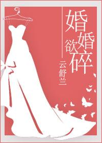 《婚婚欲碎》 作者:云舒兰 txt文件大小:376.79 KB