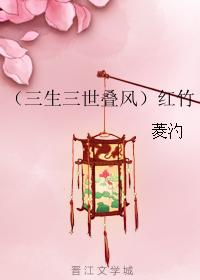 《(三生三世同人)(三生三世叠风)红竹》 作者:菱汋 txt文件大小:200.99 KB