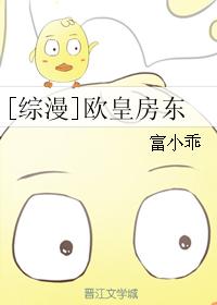 《(综漫同人)[综漫]欧皇房东》 作者:富小乖 txt文件大小:290.44 KB