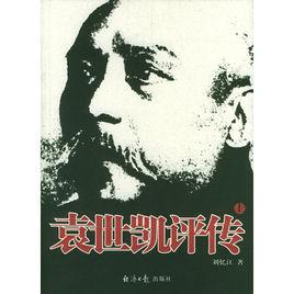 《袁世凯评传》 作者:刘忆江 txt文件大小:453.71 KB