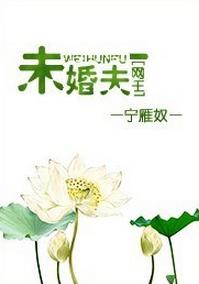 《(网王同人)[网王]未婚夫》 作者:宁雁奴 txt文件大小:307.35 KB
