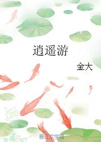 《(武侠同人)逍遥游》 作者:金大 txt文件大小:452.29 KB