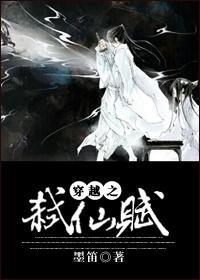 《反重生之修仙弑神-穿越之弑仙赋》 作者:墨笛 txt文件大小:355.59 KB