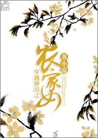 《穿越种田之农家女》 作者:苏小凉 txt文件大小:428.23 KB