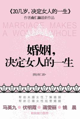 《婚姻,决定女人的一生》 作者:[韩]南仁淑/译者:张虎 txt文件大小:83.64 KB