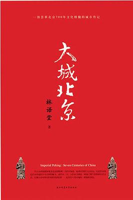 《大城北京》 作者:林语堂 txt文件大小:95.43 KB