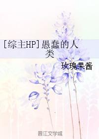 《(综主HP同人)[综主HP]愚蠢的人类》 作者:玫瑰果酱 txt文件大小:441.72 KB