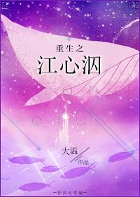 《重生之拯救女主-重生之江心泅》 作者:大温 txt文件大小:463.08 KB