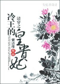 《清穿之冷王的皇贵妃》 作者:紫清绯 txt文件大小:491.84 KB