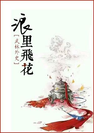 《(武林外史同人)[武林外史]浪里飞花》 作者:七重血纱 txt文件大小:62.01 KB