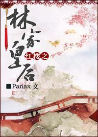 《(红楼同人)红楼之林家皇后-[红楼]河边草》 作者:Panax txt文件大小:727.39 KB