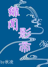 《绯闻影帝[人鱼]》 作者:秋凌 txt文件大小:563.29 KB