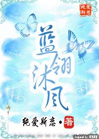 《蓝翎沐风》 作者:纯爱斯恋 txt文件大小:229.94 KB
