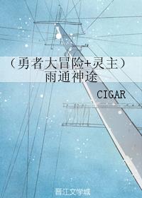 《(综漫同人)(勇者大冒险+灵主同人)雨通神途》 作者:CIGAR txt文件大小:58.75 KB
