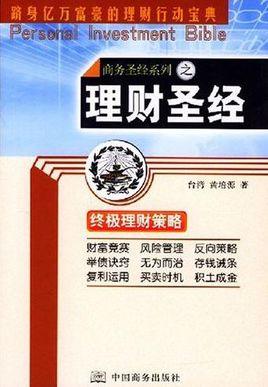 《理财圣经:35岁以前要上的100堂理财课》 作者:黄培源 txt文件大小:28.6 KB